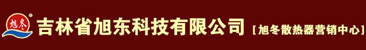 吉林省旭东科技有限公司